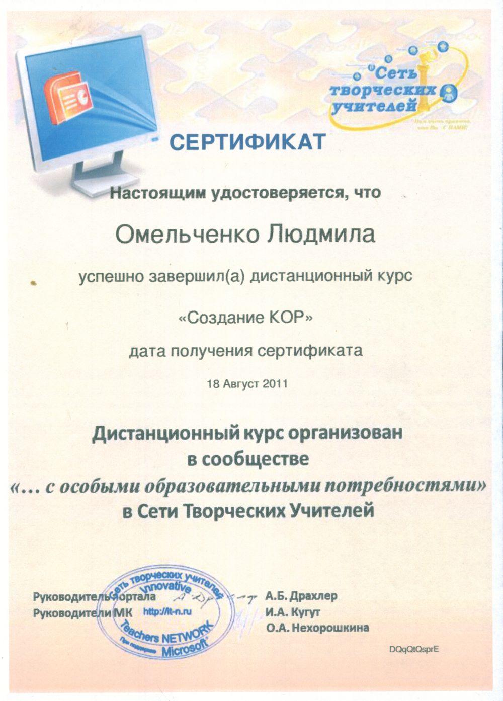 работы термобелья дистанционное повышение квалификации педагогов красноярск детям