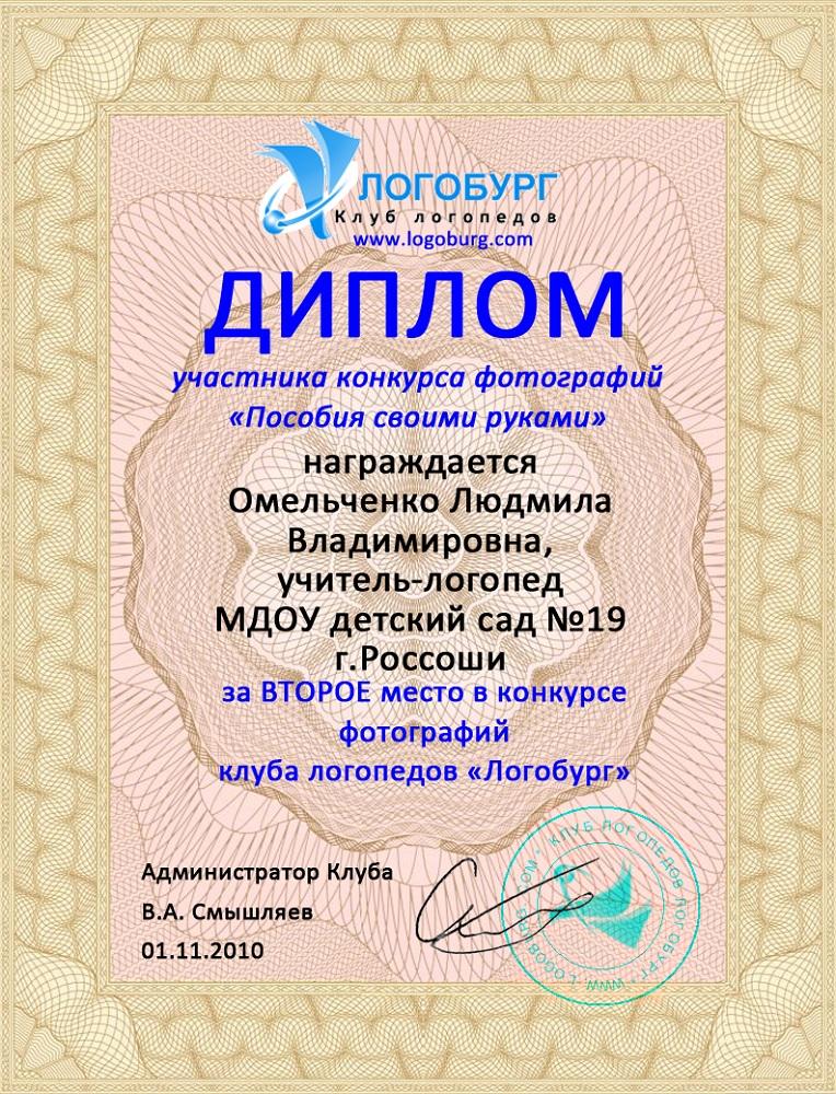 Участие конкурсов для логопедов