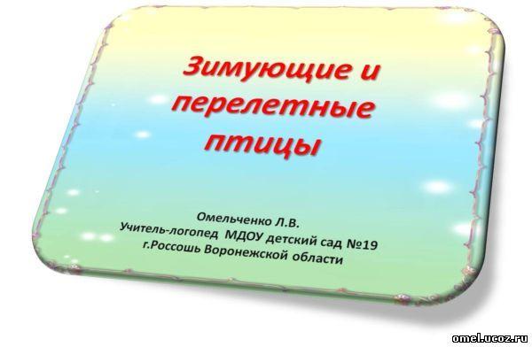 """"""",""""omel.ucoz.ru"""
